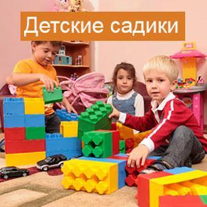 Детские сады Курильска