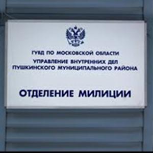 Отделения полиции Курильска