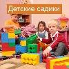 Детские сады в Курильске