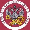 Налоговые инспекции, службы в Курильске