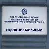 Отделения полиции в Курильске