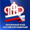 Пенсионные фонды в Курильске